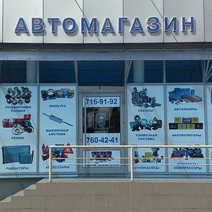 Автомагазины Щекино