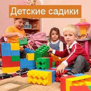 Детские сады Щекино