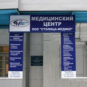 Медицинские центры Щекино