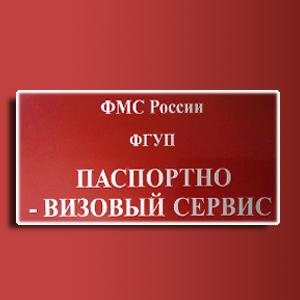Паспортно-визовые службы Щекино