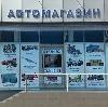 Автомагазины в Щекино