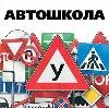Автошколы в Щекино