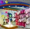 Детские магазины в Щекино