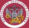 Налоговые инспекции, службы в Щекино