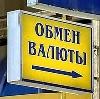 Обмен валют в Щекино