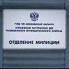 Отделения полиции в Щекино