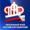 Пенсионные фонды в Щекино