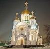 Религиозные учреждения в Щекино