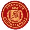 Военкоматы, комиссариаты в Щекино