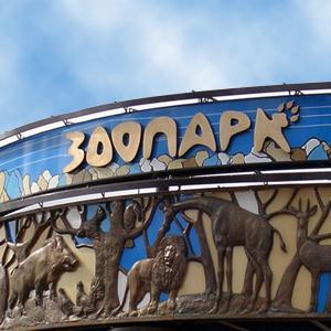 Зоопарки Щекино